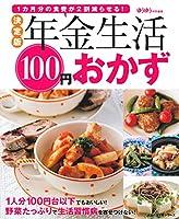 決定版 年金生活100円おかず (主婦の友生活シリーズ)