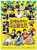 【Amazon.co.jp限定】ジモトに帰れないワケあり男子の14の事情 DVD-BOX 【通常版】(キービジュアルB6クリアファイル(オレンジ)付)