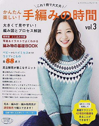 かんたん楽しい!手編みの時間 vol.3