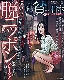 まんがこれが現実 貧しい日本 自分ファースト余裕なし (コアコミックス)
