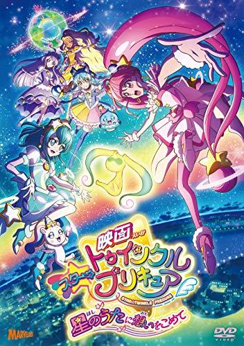 【Amazon.co.jp限定】映画スター☆トゥインクルプリキュア 星のうたに想いをこめて[DVD特装版](オリジナルトートバッグ付き)