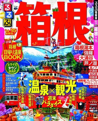 るるぶ箱根'14~'15 (国内シリーズ)