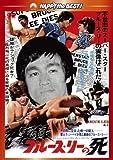 実録/ブルース・リーの死[DVD]
