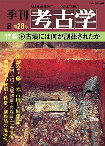 古墳には何が副葬されたか (季刊考古学OD(オンデマンド))