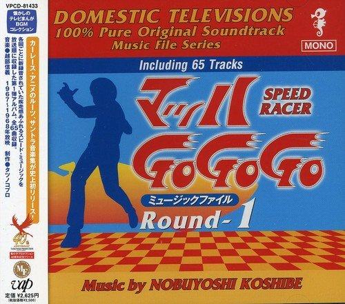 マッハGo Go Go ミュージックファイル Round-1