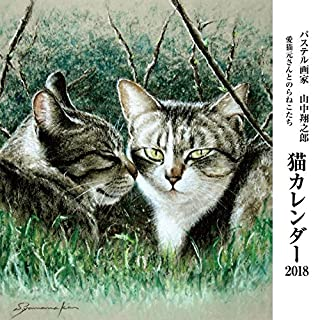 パステル画家 山中翔之郎 猫カレンダー2018 愛猫元さんとのらねこたち