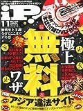 iP! (アイピー) 2012年 11月号 [雑誌]