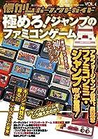 懐かしパーフェクトガイド Vol.4 極めろ!ファミコン・ジャンプ・ゲーム