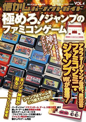 懐かしパーフェクトガイド Vol.4 極めろ! ファミコン・...