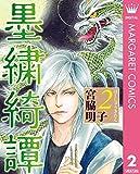 墨繍綺譚 2 (マーガレットコミックスDIGITAL)