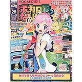 隔週刊 ボカロPになりたい! 28号 (DVD-ROM付) [分冊百科]