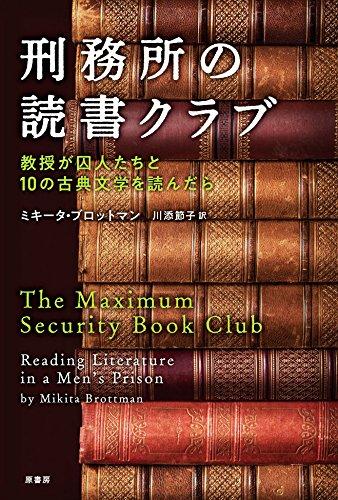 刑務所の読書クラブ:教授が囚人たちと10の古典文学を読んだら(9784562054657)