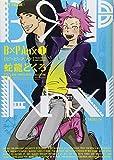 B×P Anx (1) (バーズコミックス ルチルコレクション)