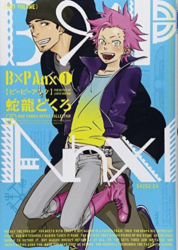 B×P Anx (1) (バーズコミックス ルチルコレクション)の詳細を見る