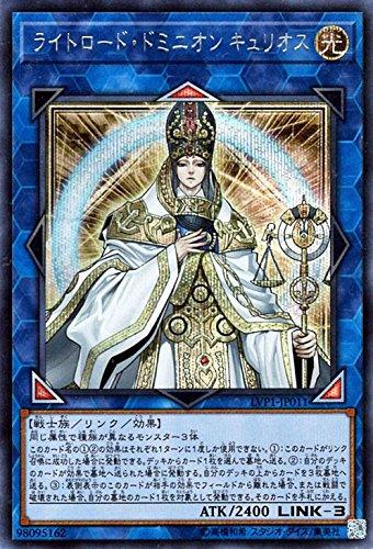 遊戯王/ライトロード・ドミニオン キュリオス(シークレットレア)/LINK VRAINS PACK