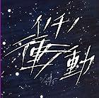 イノチノ衝動(Aタイプ)(DVD付)(在庫あり。)