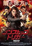 ノンストップ・トリガー [DVD]