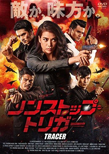 ノンストップ・トリガー[DVD]