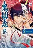 鬼切丸伝 2 (SPコミックス)