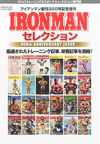 IRONMAN セレクション