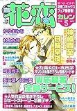 花恋 (カレン) 2008年 05月号 [雑誌]