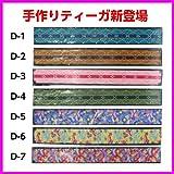 三線用の手作りティーガ 胴巻き カラー選択可能