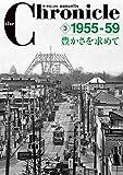 ザ・クロニクル 戦後日本の70年 3 1955-59 豊かさを求めて (the Chronicle)