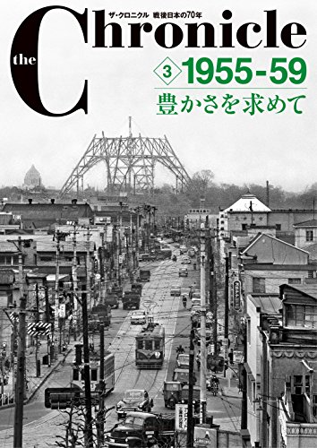ザ・クロニクル 戦後日本の70年 3 1955-59 豊かさを求めて (the Chronicle)の詳細を見る