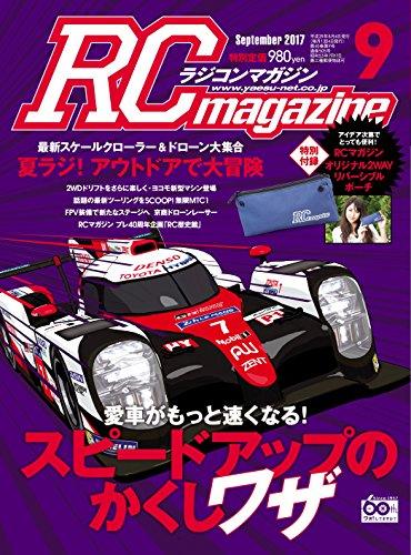 RCmagazine(ラジコンマガジン) 2017年9月号