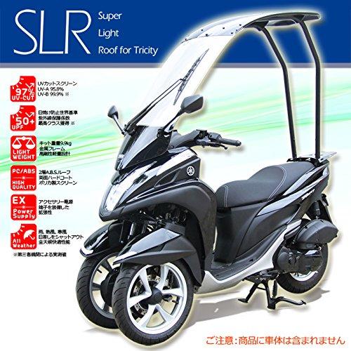 【ヤマハ トリシティ125/155用ルーフキット】 SLR for Tricity 標準仕様(ワイパー付き) エス・エル・アール