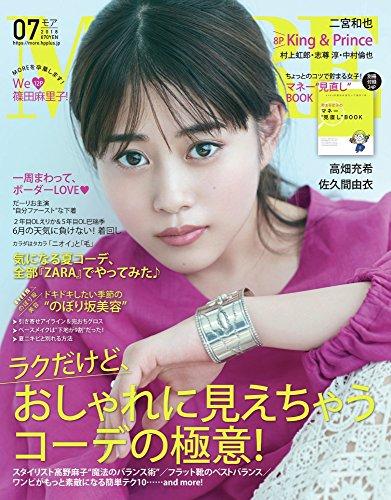 """MORE(モア)2018年7月号 別冊付録:貯まる女子のマネー""""見直し""""BOOK[雑誌]"""