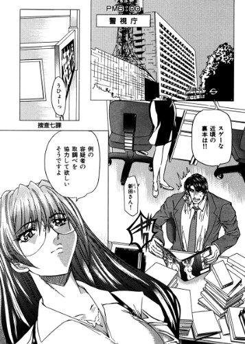 [MARO] エッセンシャル―美人特殊捜査官事件ファイル