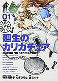 廻生のカリカチュア(1) (ガンガンコミックス)