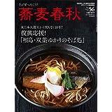 季刊蕎麦春秋Vol.56