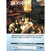 リッツォーリ版世界美術全集〈2〉ボス (1975年)