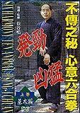 不傳之秘 心意六合拳 上巻基本編[DVD]