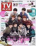 週刊TVガイド(関西版) 2019年 3/8 号 [雑誌]