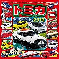 トミカコレクション2019 (超ひみつゲット!)