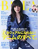 BAILA(バイラ) 2015年 03 月号 [雑誌]