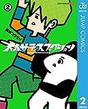 大森サティスファクション 2 (ジャンプコミックスDIGITAL)