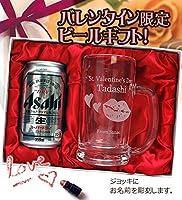 バレンタインギフト 名入れ彫刻ビールジョッキ&アサヒスーパードライセット