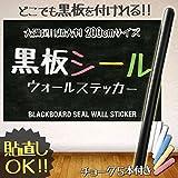 【 貼り 直し OK 】 インテリア 伝言 板 ( チョーク 5本 付 ) SD-KKBN-S