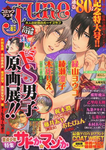 コミック June (ジュネ) 2011年 08月号 [雑誌]
