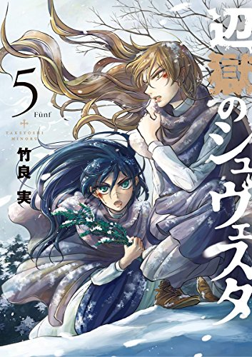 辺獄のシュヴェスタ(5) (ビッグコミックス)