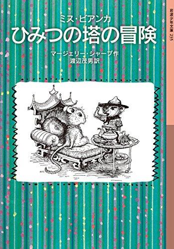 ミス・ビアンカ ひみつの塔の冒険 (岩波少年文庫)の詳細を見る