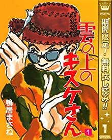 雲の上のキスケさん【期間限定無料】 1 (クイーンズコミックスDIGITAL)