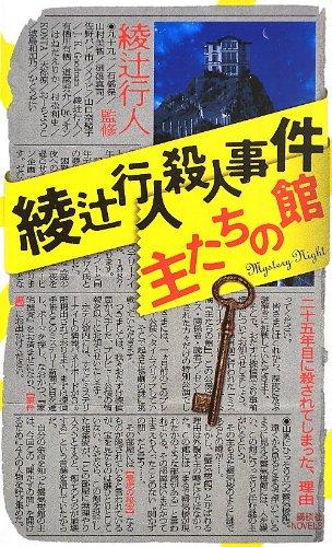 綾辻行人殺人事件 主たちの館 (講談社ノベルス)の詳細を見る