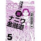 新ナニワ金融道 5(流転追込回避!!編) (GAコミックス)