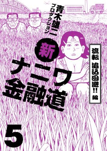 新ナニワ金融道 5(流転追込回避!!編) (GAコミックス)の詳細を見る