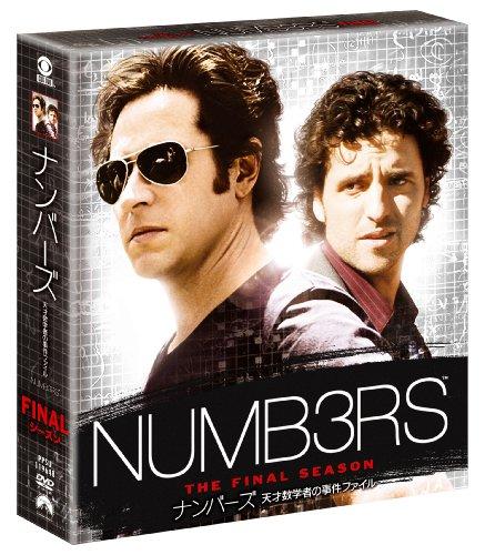 ナンバーズ 天才数学者の事件ファイル ファイナル・シーズン<トク選BOX> [DVD]の詳細を見る